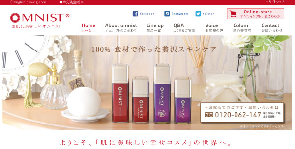 omnist公式サイト